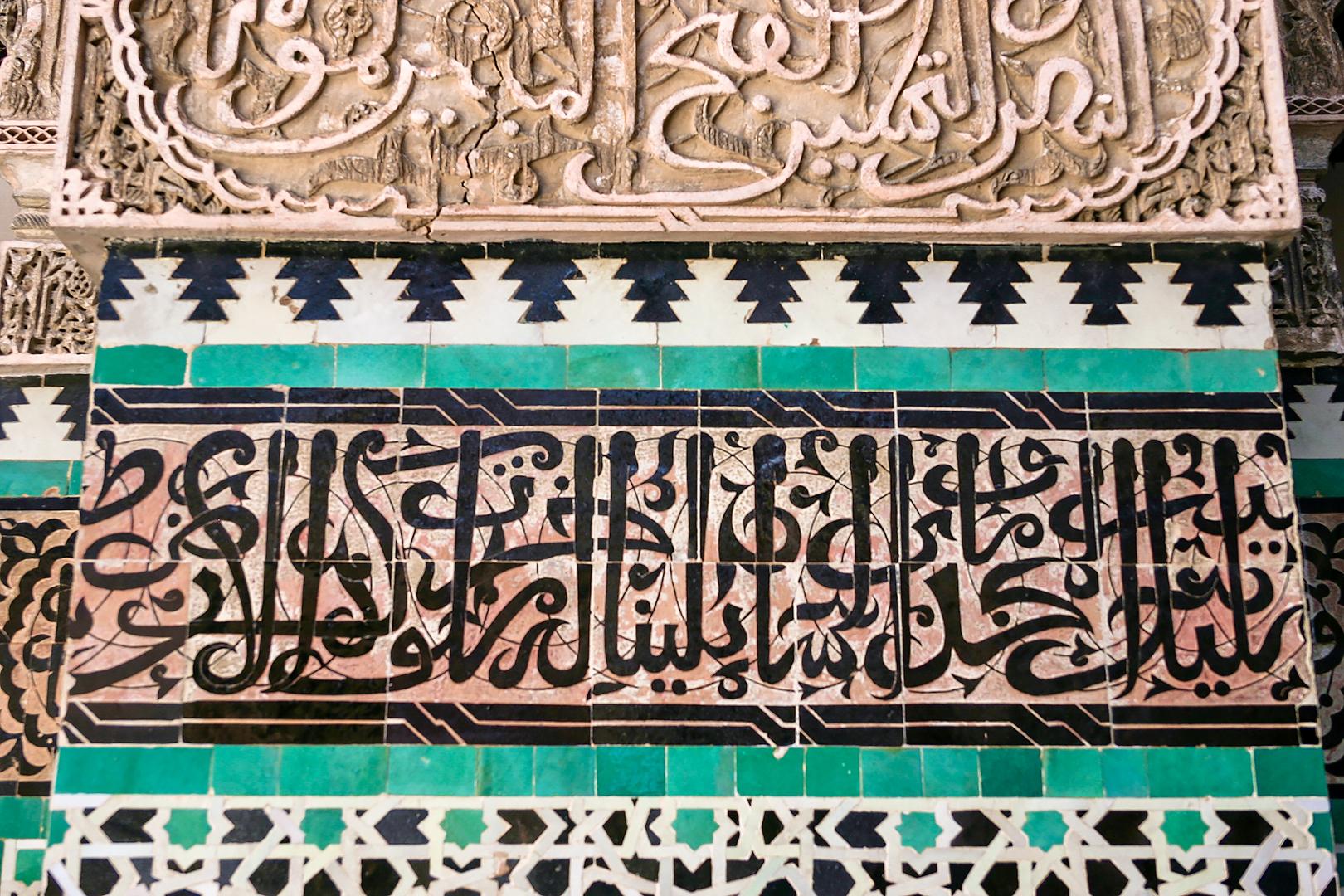 Tilework at Bou Inania Madrasa
